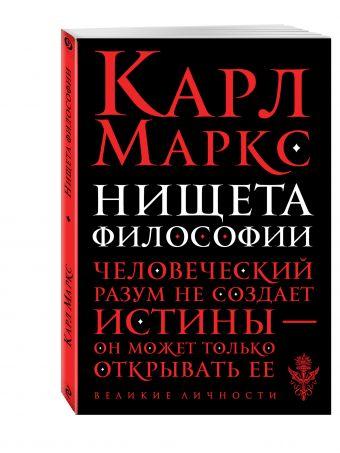 Нищета философии Маркс К.