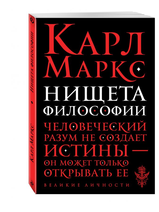 Нищета философии Карл Маркс