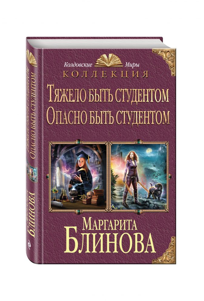 Маргарита Блинова - Тяжело быть студентом. Опасно быть студентом обложка книги