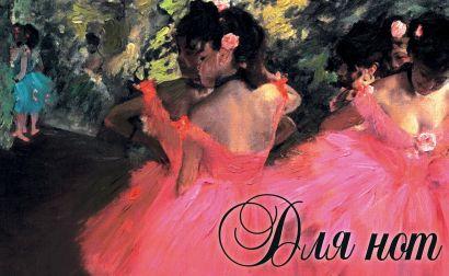"""Тетрадь для нот 12л А5 """"Дега. Танцовщицы в розовом"""" горизонтальная, скрепка - фото 1"""