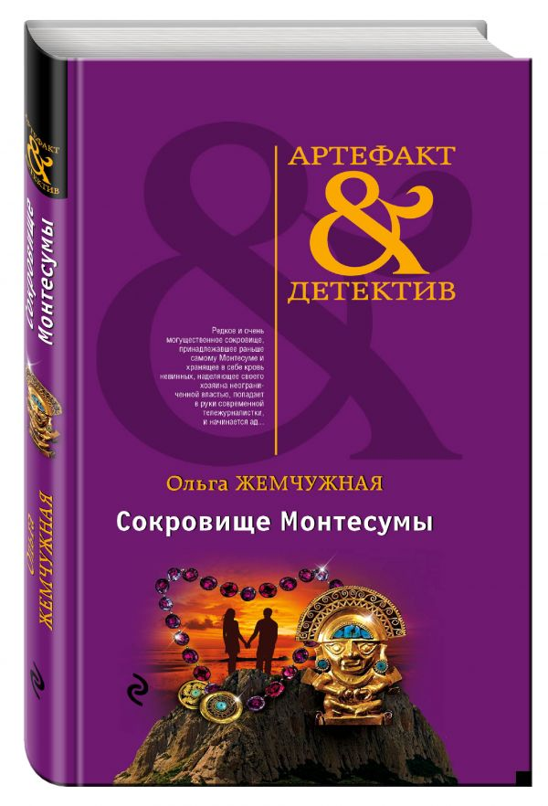 Сокровище Монтесумы Жемчужная О.