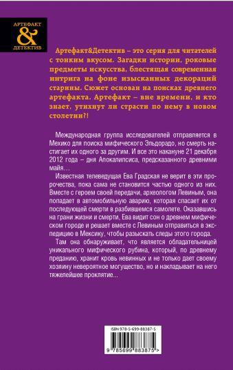 Сокровище Монтесумы Ольга Жемчужная