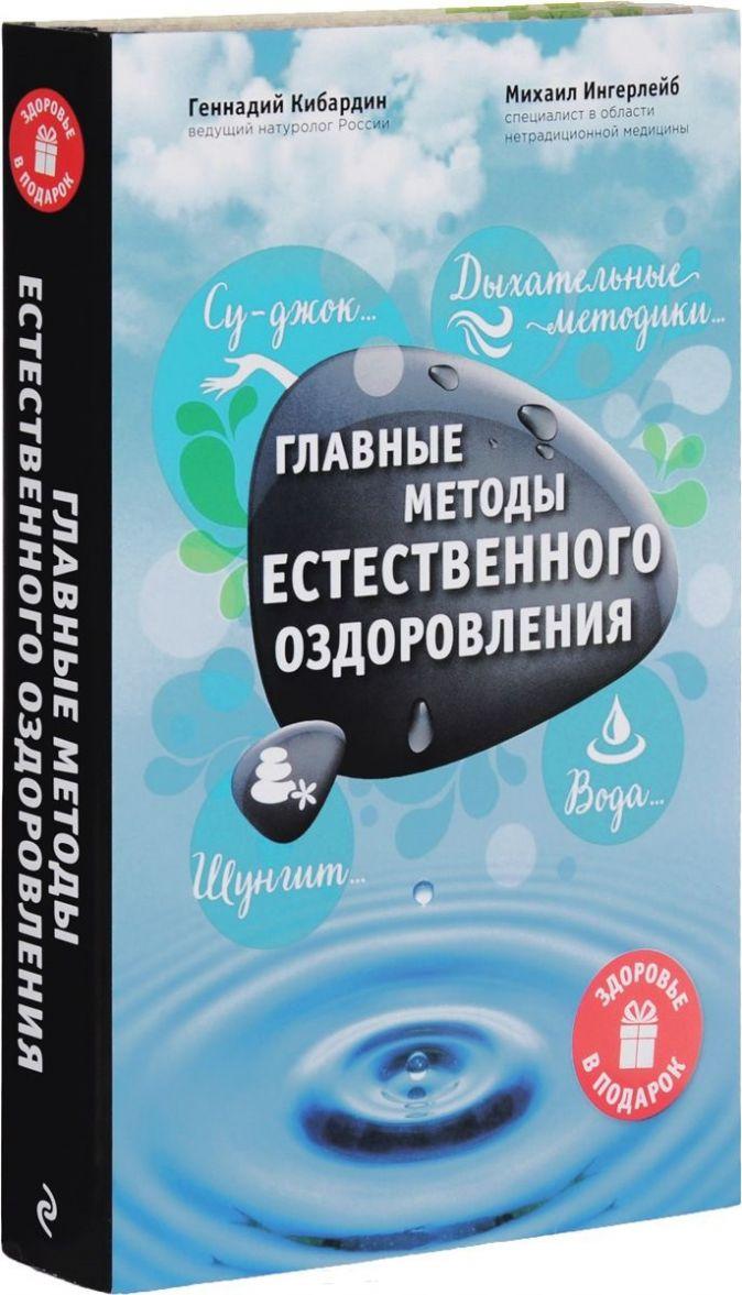 М. Ингерлейб,Г. Кибардин - Главные методы естественного оздоровления обложка книги