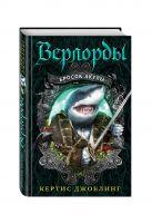Джоблинг К. - Бросок акулы' обложка книги