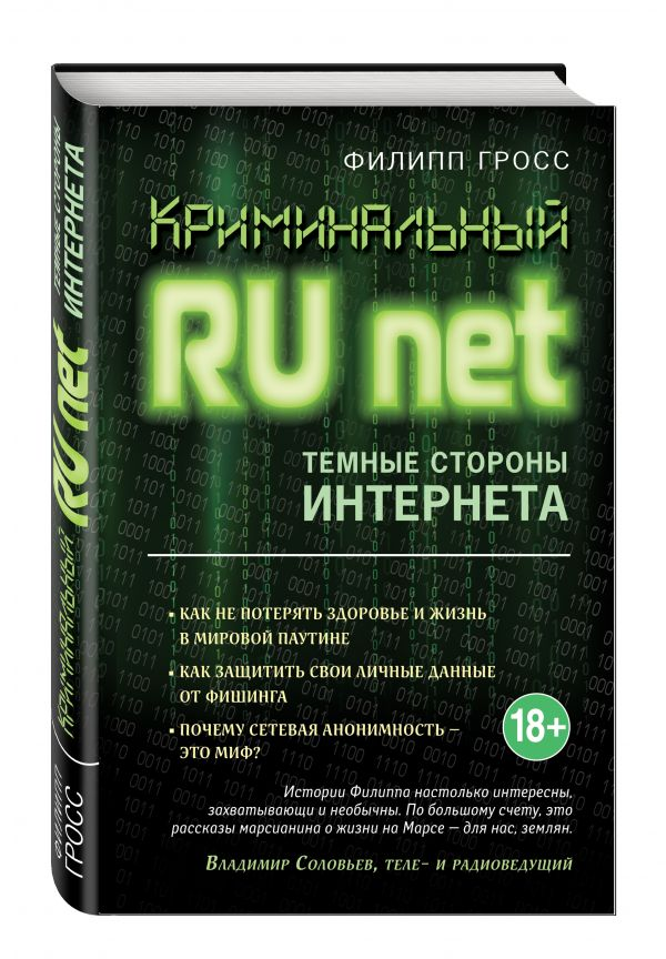 Криминальный Runet. Темные стороны Интернета Гросс Ф.А.