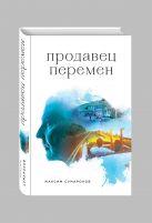 Максим Сумароков - Продавец перемен' обложка книги