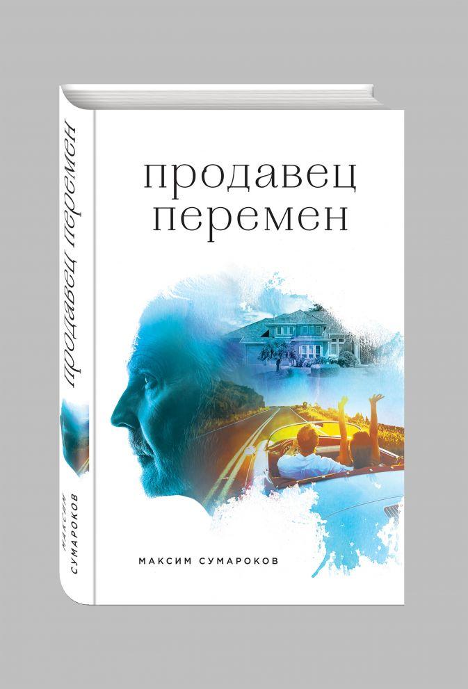 Максим Сумароков - Продавец перемен обложка книги