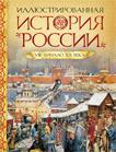 Иллюстрированная история России VIII-нач.ХХ века