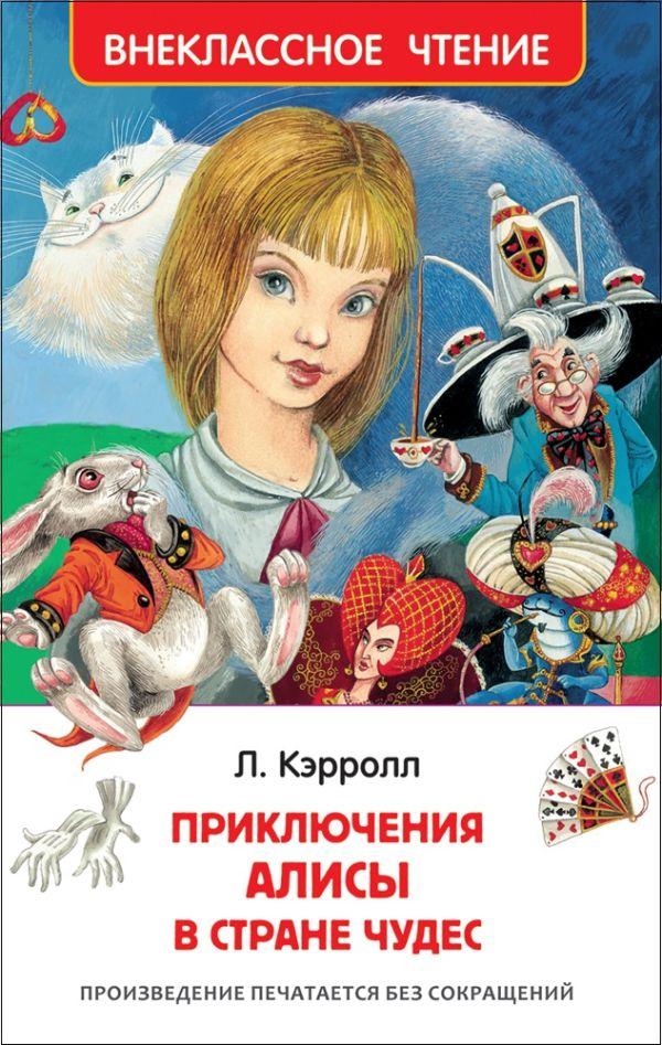 Кэрролл Л. Алиса в стране чудес (ВЧ) Кэрролл Л.