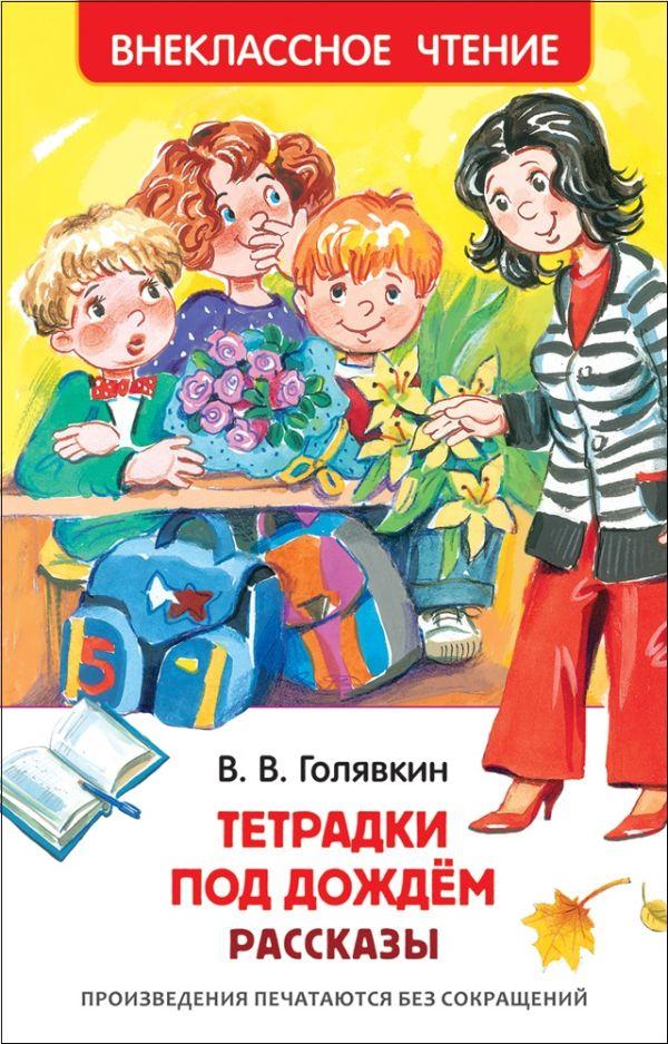 Голявкин В. Тетрадки под дождем (ВЧ) Голявкин В.В.