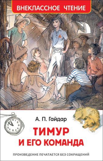 Гайдар А. Тимур и его команда (ВЧ) Гайдар А.П.