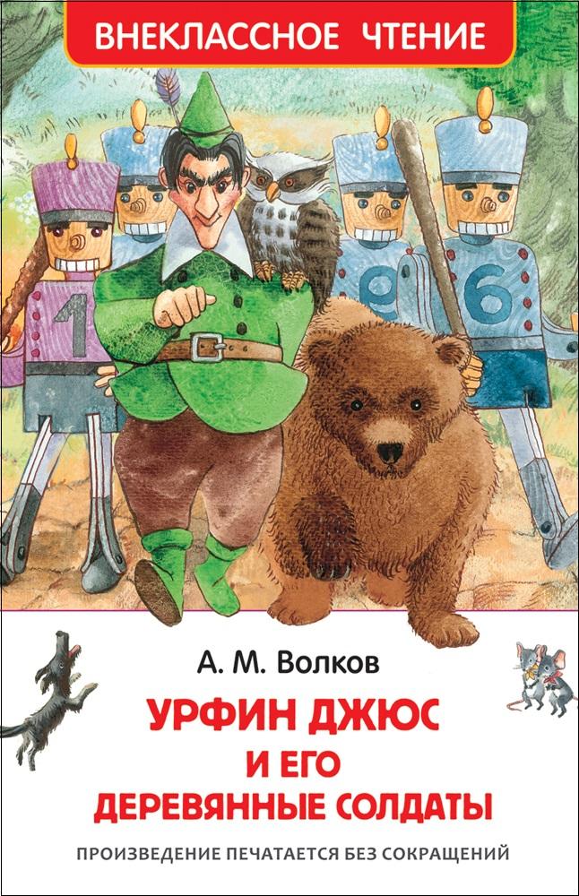 Волков А.М. Волков А. Урфин Джюс и его деревянные солдаты (ВЧ) а волков а волков сказочные повести
