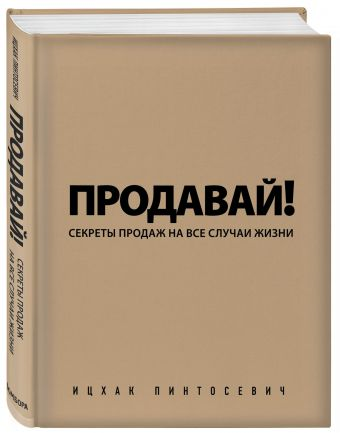 Продавай! Секреты продаж на все случаи жизни (с автографом) Пинтосевич И.