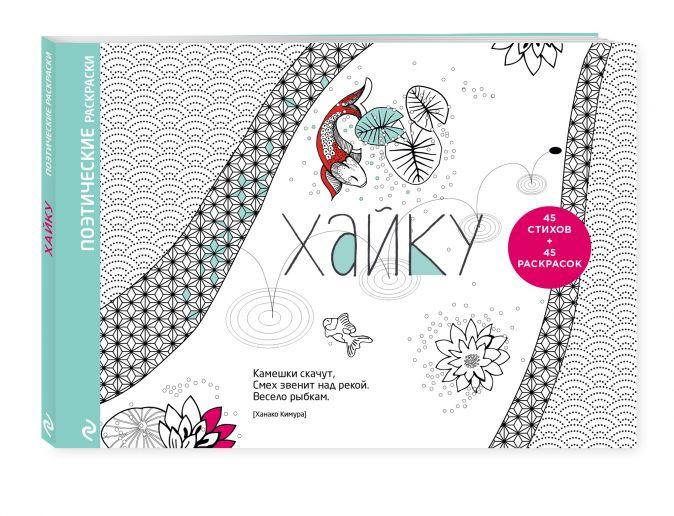 Ханако Кимура - Хайку. Поэтические раскраски обложка книги