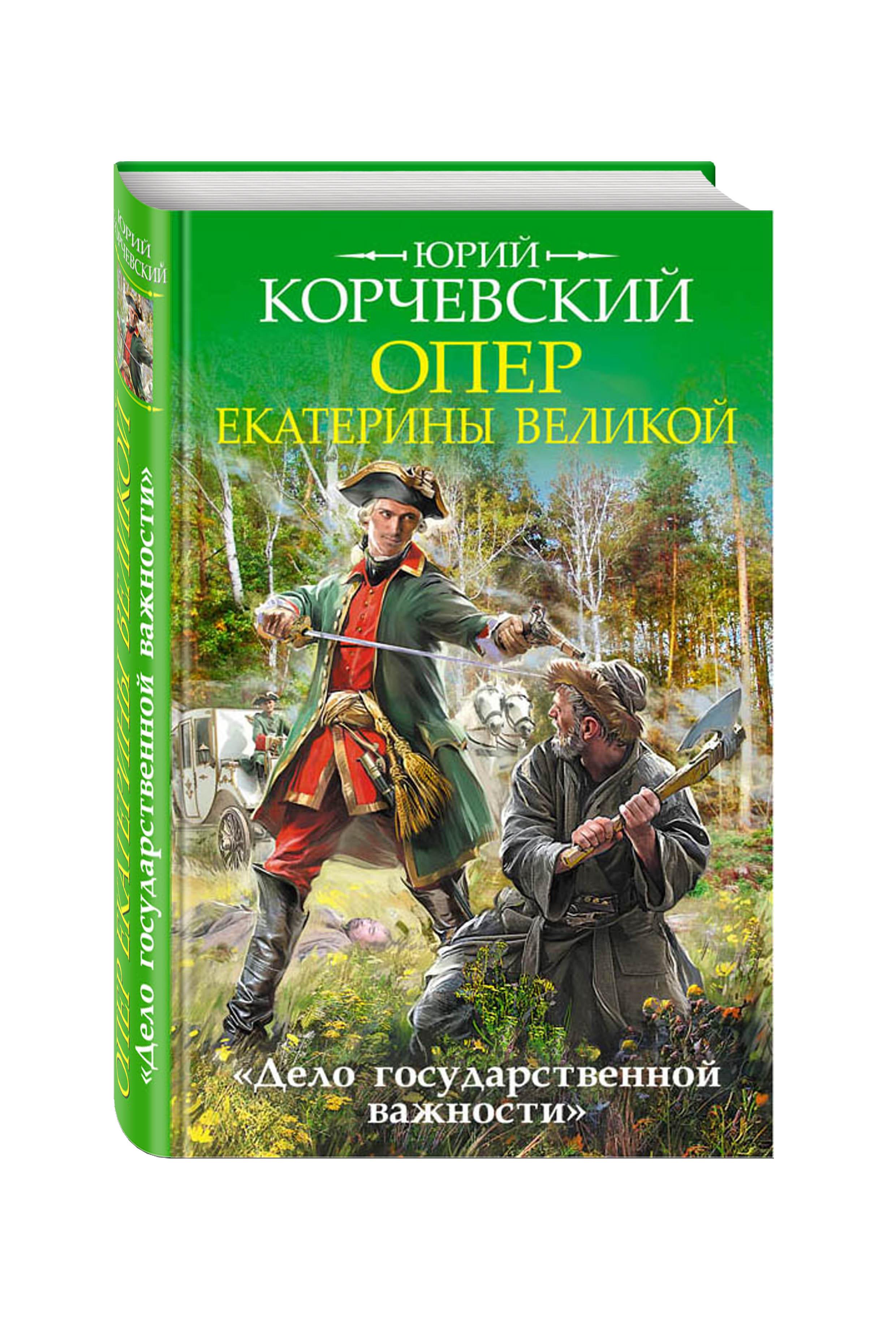 Юрий Корчевский Опер Екатерины Великой. «Дело государственной важности»