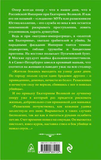 Опер Екатерины Великой. «Дело государственной важности» Юрий Корчевский