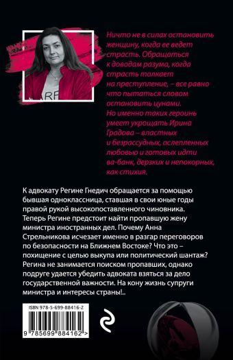 Жена государственной важности Градова И.