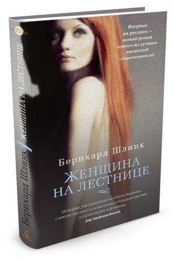 Женщина на лестнице: роман Шлинк Б.