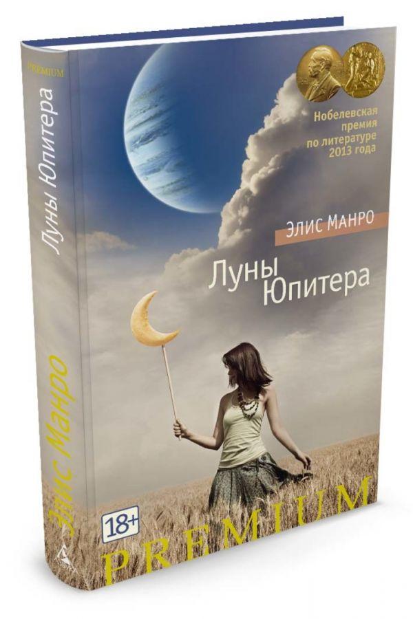Луны Юпитера: рассказы Манро Э.