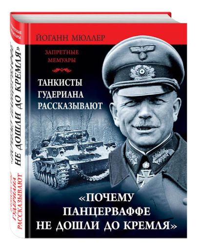 «Почему Панцеваффе не дошли до Кремля». Танкисты Гудериана рассказывают - фото 1
