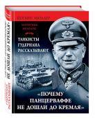 Мюллер Й. - «Почему Панцеваффе не дошли до Кремля». Танкисты Гудериана рассказывают' обложка книги