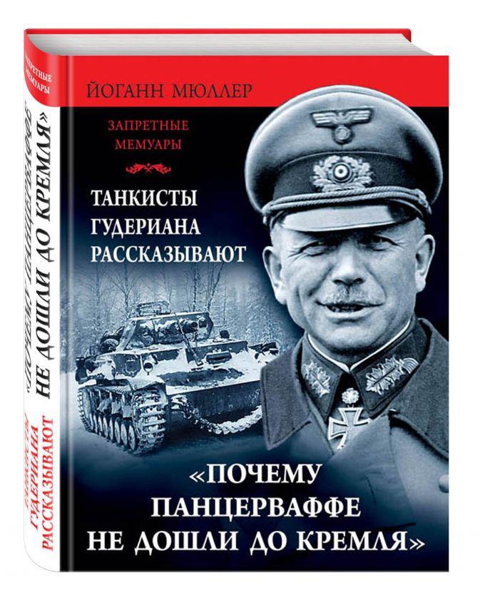 Мюллер Й. - «Почему Панцеваффе не дошли до Кремля». Танкисты Гудериана рассказывают обложка книги