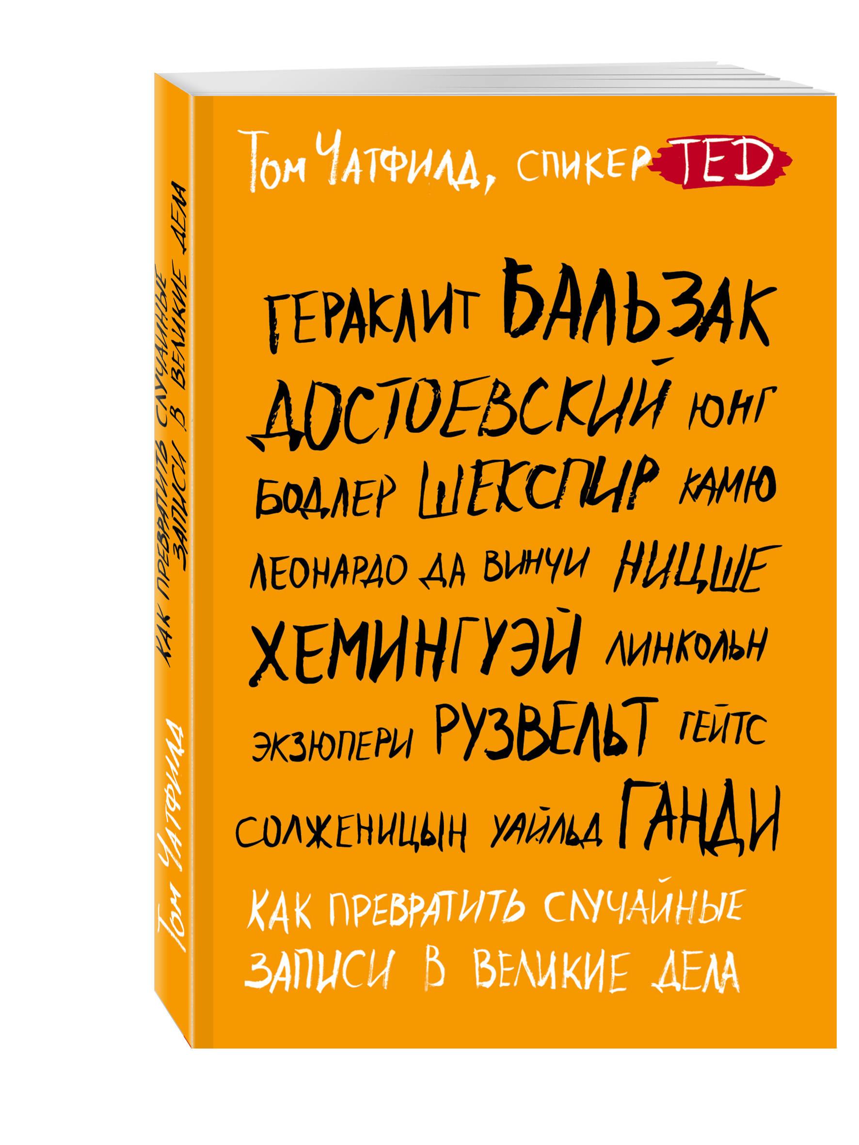 Чатфилд Т. Как превратить случайные записи в великие дела ISBN: 978-5-699-89484-0 великие имена россии