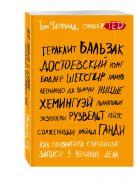 Чатфилд Т. - Как превратить случайные записи в великие дела' обложка книги
