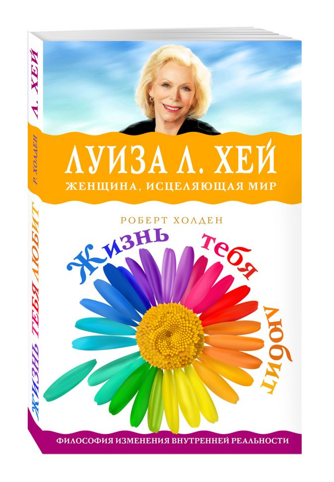 Луиза Хей, Роберт Холден - Жизнь тебя любит (оф.2) обложка книги