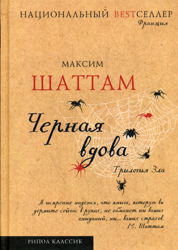 Национальный Bestселлер.Трилогия зла.Черная вдова (книга 3) Шаттам М.