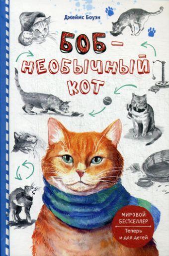 Боб - необычный кот Боуэн Дж.