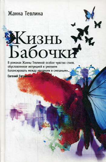 Жизнь бабочки. Тевлина Ж. Тевлина Ж.