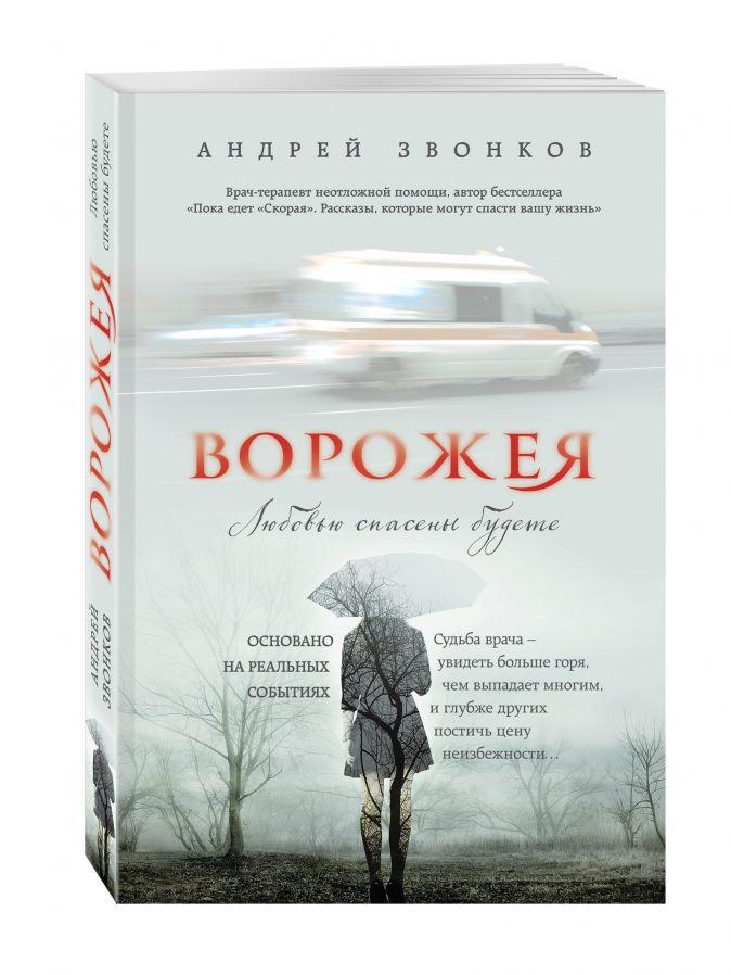 Андрей Звонков - Ворожея. Любовью спасены будете обложка книги