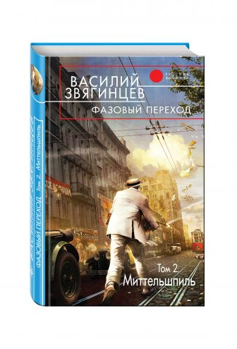 Василий Звягинцев - Фазовый переход. Том 2. «Миттельшпиль» обложка книги