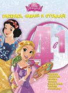 Принцессы. РНО 4-1 № 1503. Раскрась, наклей и отгадай! 4 в 1.