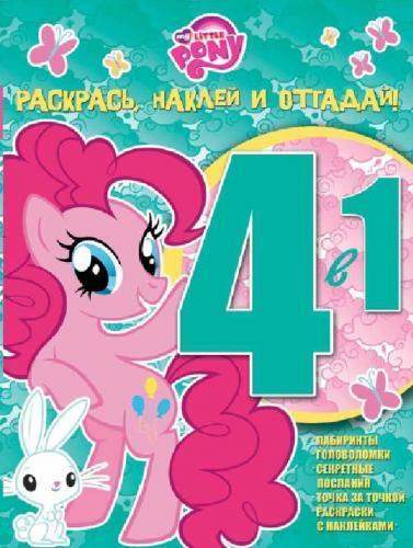 Мой маленький пони. РНО 4-1 № 1507. Раскрась, наклей и отгадай! 4 в 1.