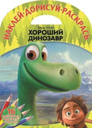 Хороший динозавр. НДР № 1524. Наклей, дорисуй и раскрась!