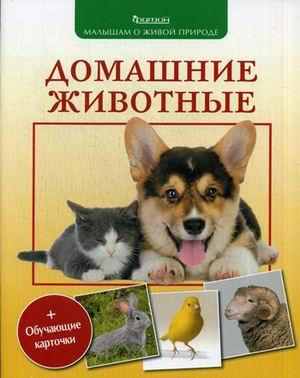 Домашние животные Волцит П.М.