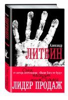 Литвин А. - Они найдут меня сами (с ляссе)' обложка книги