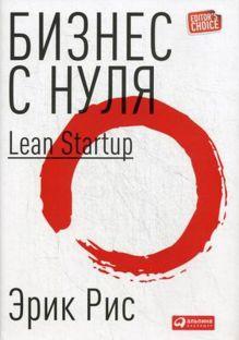 Бизнес с нуля: Метод Lean Startup (Суперобложка)
