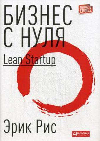 Бизнес с нуля: Метод Lean Startup (Суперобложка) Эрик Рис