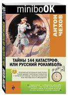 Чехов А.П. - Тайны 144 катастроф, или Русский Рокамболь' обложка книги