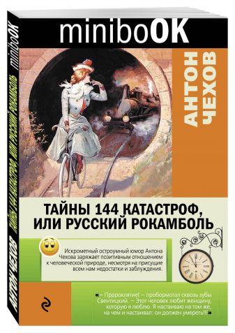 Антон Чехов - Тайны 144 катастроф, или Русский Рокамболь обложка книги