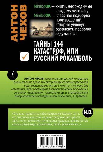 Тайны 144 катастроф, или Русский Рокамболь Антон Чехов
