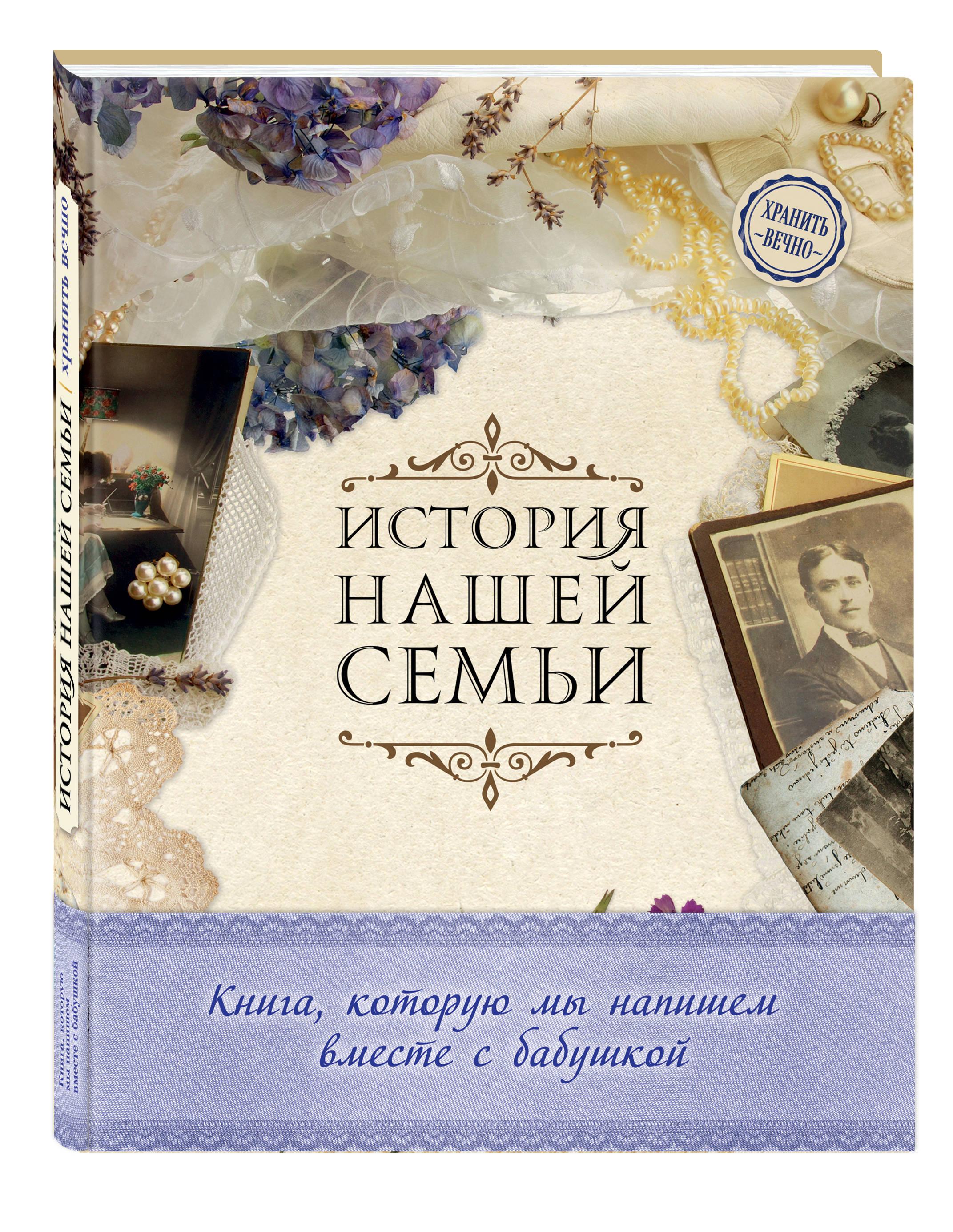 Е. В. Ласкова История нашей семьи. Книга, которую мы напишем вместе с бабушкой (оф. 1)