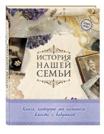 Е. В. Ласкова - История нашей семьи. Книга, которую мы напишем вместе с бабушкой (оф. 1) обложка книги