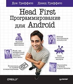Гриффитс Д - Head First. Программирование для Android обложка книги