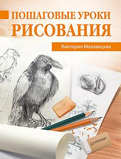 Пошаговые уроки рисования Мазовецкая В В
