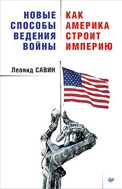 Новые способы ведения войны: Как Америка строит империю Савин Л В