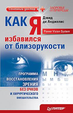 Как я избавился от близорукости. Программа восстановления зрения без очков и хирургического вмешательства Power Vision System де Анджелис  Д
